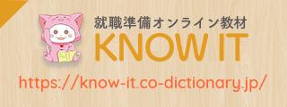 就職準備オンライン教材KNOW IT