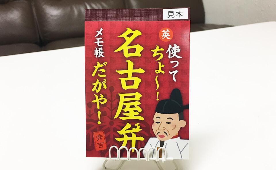 三英傑メモ帳ほっこり版-秀吉-