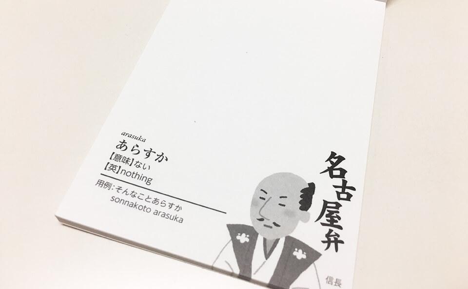三英傑メモ帳ほっこり版-信長-