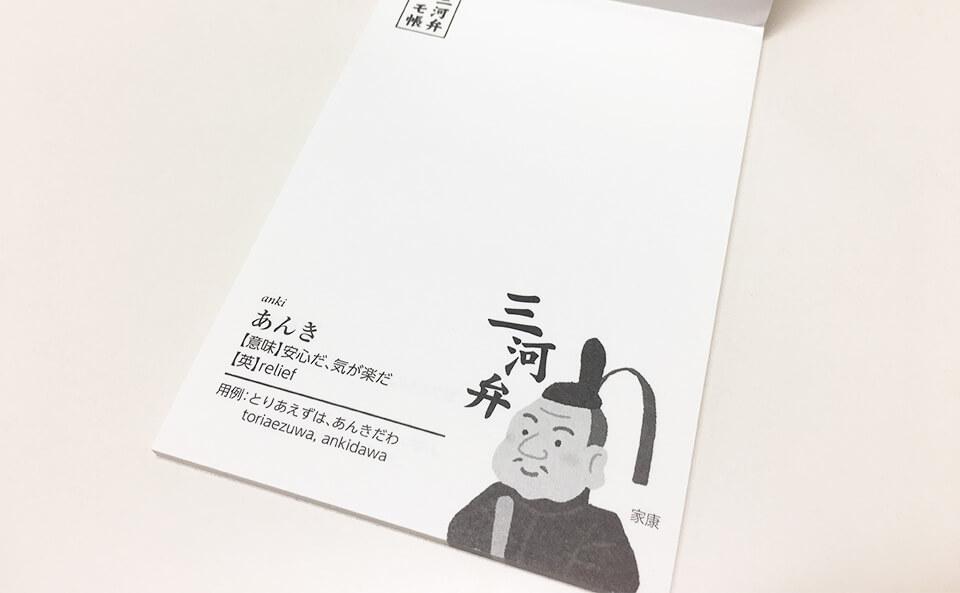 三英傑メモ帳ほっこり版-家康-