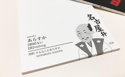三英傑メモ帳プレミアム版-信長-