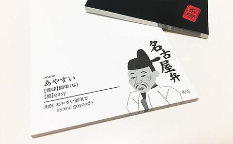 三英傑メモ帳プレミアム版-秀吉-