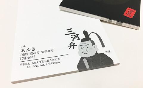 三英傑メモ帳プレミアム版-家康-