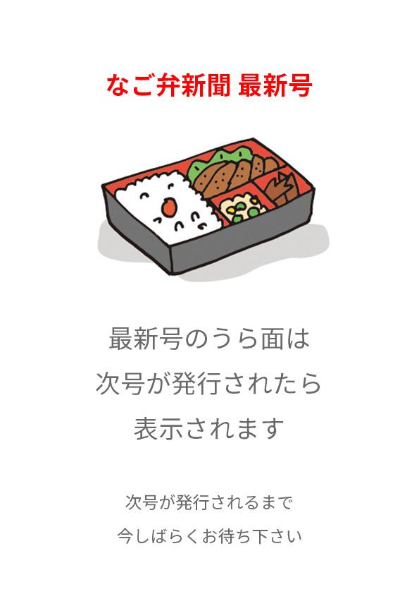 なご弁新聞 最新号 2面