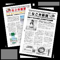 ビジネス情報紙「なご弁新聞」
