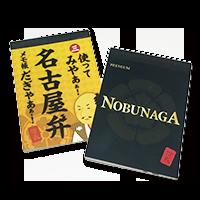 名古屋・三河方言メモ帳「三英傑メモ帳」