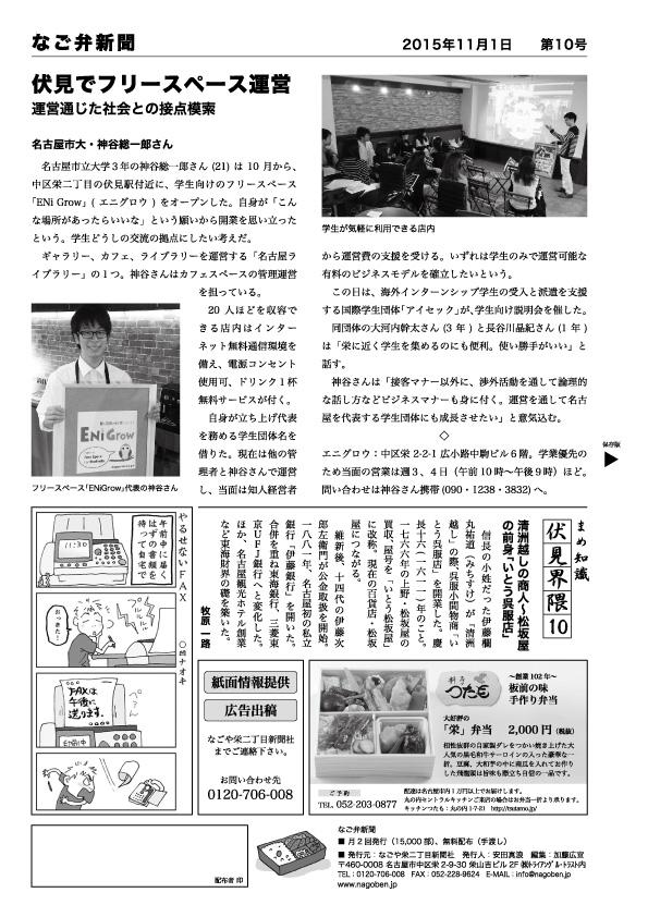 なご弁新聞 第10号 2面