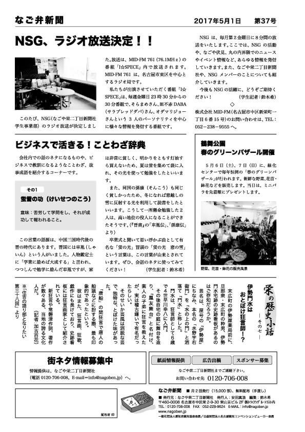なご弁新聞 第37号 2面