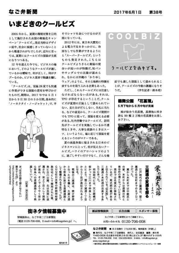 なご弁新聞 第38号 2面