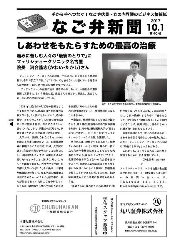 なご弁新聞 第40号 1面