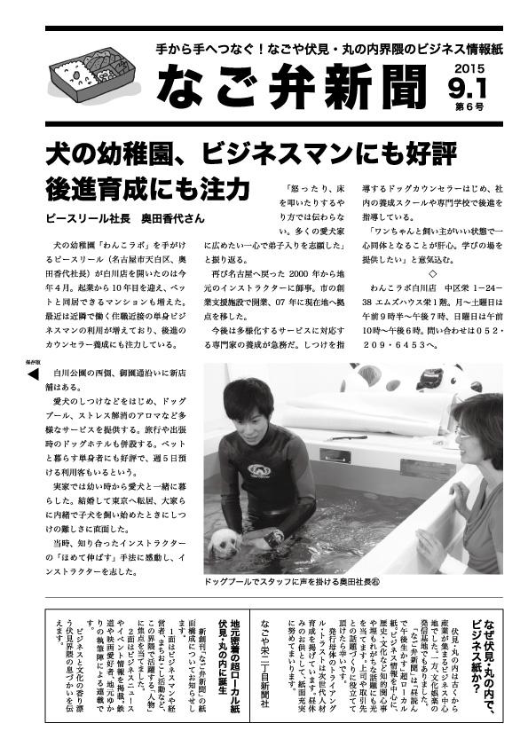 なご弁新聞 第6号 1面