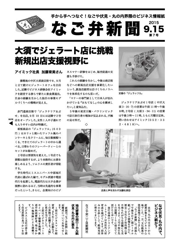 なご弁新聞 第7号 1面