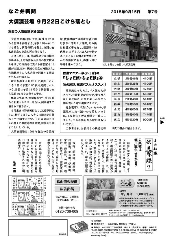 なご弁新聞 第7号 2面
