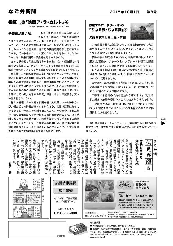 なご弁新聞 第8号 2面