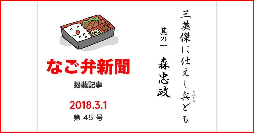三英傑に使えし兵ども(2)