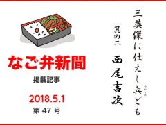 三英傑に使えし兵ども(1)