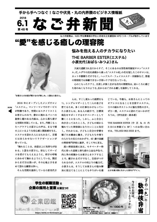 なご弁新聞 最新号 第48号