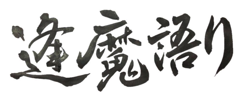 なごや栄二丁目新聞社®